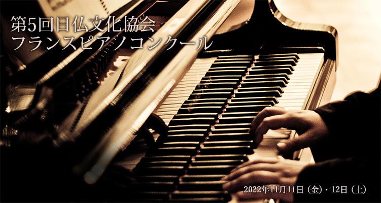 コンクール フランス 音楽